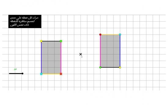 http://www.mongeogebra.com/ggb8/centredesymetrie2.html