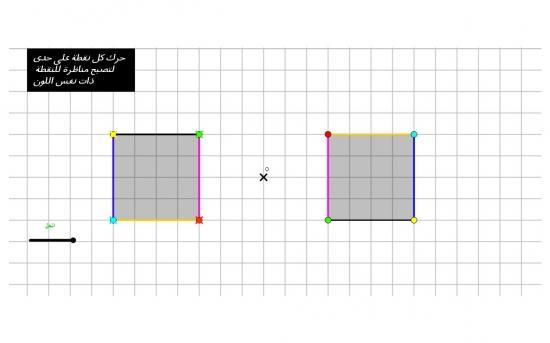 http://www.mongeogebra.com/ggb8/centredesymetrie3.html