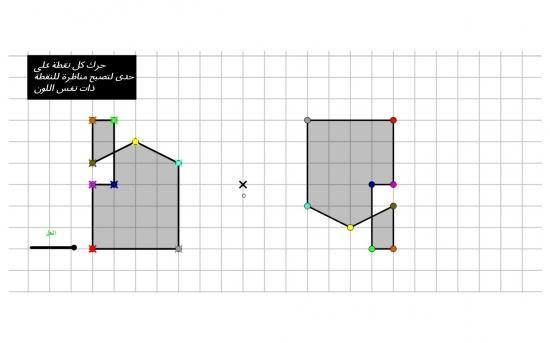 http://www.mongeogebra.com/ggb8/centredesymetrie6.html