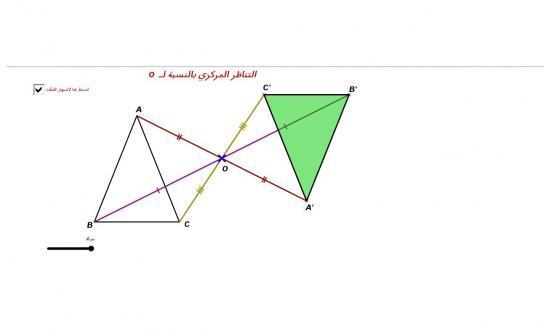 http://www.mongeogebra.com/ggb8/symetriecentrale.html